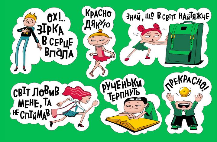Stickerpack До школи готові! від ROZETKA